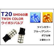 �E�C���J�[�|�W�V���� 60�A LED�o���u T20 �_�u���� �� / ��