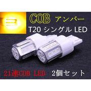 ����� COB LED T20 �V���O�� 21�A