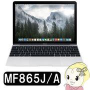 Apple MacBook 1200/12 SSD 512GB MF865J/A シルバー