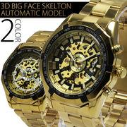 【重厚なビッグフェイス】全面ゴールド3Dフルスケルトン自動巻き腕時計【全2色・保証書付】