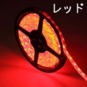 LEDテープライト/5050型チップ/レッド/5M/300発/IP68防水