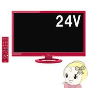 �V���[�v 24V�^ �f�W�^���n�C�r�W����LED�t���e���r AQUOS ���b�h LC-24K30-R