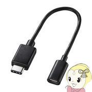 AD-USB25CMCB サンワサプライ USB2.0変換アダプタケーブル Type C-microB 10cm