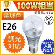 【1年保証付】LEDクリア電球 消費電力11W 調光器対応タイプ 白熱電球100W相当 口金E26 電球色