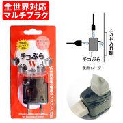 電源プラグ形状変換アダプター チコぷら TBA-WAT1