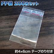 PP袋 200枚セット テープのり付 約4cm×6cm