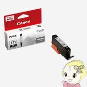 キヤノン 純正インク BCI-371BK ブラック 0380C001
