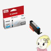 キヤノン 純正インク BCI-371C シアン 0381C001