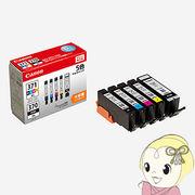 キヤノン 純正インク 大容量 BCI-371XL(BK/C/M/Y)+BCI-370XL マルチパック BCI-371XL+370XL/5MP 0732