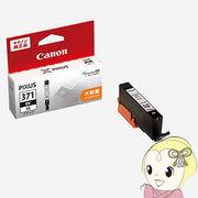 キヤノン 純正インク BCI-371XLBK ブラック 大容量 0326C001