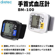 DRETEC (ドリテック)  手首式 デジタル電子血圧計 ボタン1つでカンタン計測 ◇ 血圧計 BM-100 BK