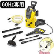 K3SILENT-BE60 ケルヒャー 高圧洗浄機 K3 サイレントベランダ 60HZ (西日本用)