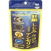 MHF 牡蠣しじみウコンプラスアンセリン(日本製)
