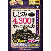 MHF しじみ4300個分のオルニチンパワー(日本製)