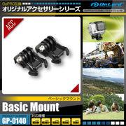 GoPro互換アクセサリー『ベーシックマウント』(GP-0140)