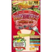 MHF BodyメンテナンスDiet(日本製)