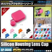 GoPro互換アクセサリー『シリコンハウジングレンズキャップ』(GP-0680) ブルー