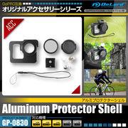 GoPro互換アクセサリー『アルミプロテクターシェル』(GP-0830)
