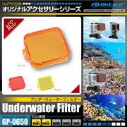 GoPro互換アクセサリー『アンダーウォーターフィルター』(GP-0650) オレンジ