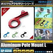 GoPro互換アクセサリー『アルミポールマウントL』(GP-0350) ブルー