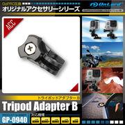 GoPro互換アクセサリー『トライポッドアダプターB』(GP-0940)