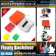 GoPro互換アクセサリー『フロートバックドア』(GP-0550) オレンジ