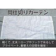 【大特価・処分価格】展示場での使用や仕切り用に。   間仕切りブースカーテン