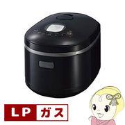 リンナイ タイマー付ガス炊飯器 ブラック【プロパンガスLP用】 RR-055MST(BK)-LP