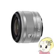 キヤノン 一眼レフカメラ/ミラーレスカメラ用 交換レンズ EF-M15-45mm F3.5-6.3 IS STM [シルバー]