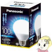 パナソニック LEDボール電球 100形相当 1370lm 昼光色 E26 LDG13DGW