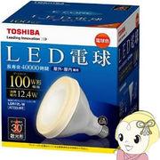 東芝 LEDビームランプ 100W相当 630lm 電球色 E26 LDR12L-W
