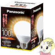 パナソニック LEDボール電球 100形相当 1370lm 電球色 E26 LDG13LGW