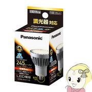 パナソニック ハロゲン電球 400lm 電球色 E11 LDR8LWE11D