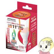 日立 ハロゲン電球 450lm 電球色 E11 LDR7L-N-E11-B