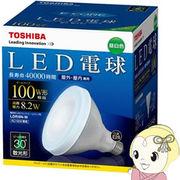 東芝 LEDビームランプ 100W相当 630lm 昼白色 E26 LDR8N-W