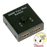 テック HDMI双方向切替器 THDSW2W-4K