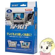 プロスペック UTV404P2 マツダ車用テレビキット