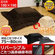 リバーシブル コタツ遠赤綿掛け布団 75から80cm用 正方形 BKGY/BRBE
