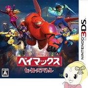[予約 12月10日以降]【3DS用ソフト】 バーグサラ・ライトウェイト ベイマックス ヒーローズバトル CTR-