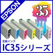 EPSON(エプソン) ICBK35 ICC35 ICM35 ICY35 ICLC35 ICLM35 【 互換インク インクカートリッジ 】