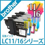 brother(ブラザー) LC11/16BK LC11/16C LC11/16M LC11/16Y  【 互換インク インクカートリッジ 】