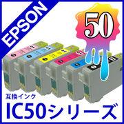 EPSON(エプソン) ICBK50 ICC50 ICM50 ICY50 ICLC50 ICLM50 【 互換インク インクカートリッジ 】