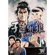 子連れ狼 第一部 2 (DVD3枚組) 3KO-1002