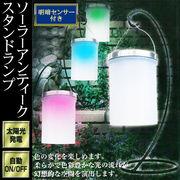 LEDソーラー充電式 ガーデンライト 自動点灯/消灯 ◇ アンティークスタンドランプ レインボー