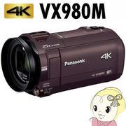 HC-VX980M-T �p�i�\�j�b�N �f�W�^���n�C�r�W���� �r�f�I�J���� 4K�Ή� �u���E��