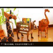 ゾウとキリンがあなたのお部屋をコーディネート♪【アニマルマガジンラック】
