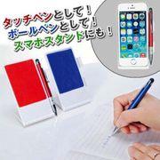 タッチペン付ボールペン&携帯ホルダー / スマホ