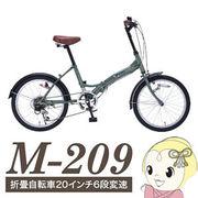 【メーカー直送】 M-209-GR マイパラス 折りたたみ自転車 20インチ 6段変速 アイビーグリーン