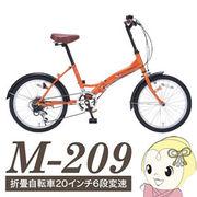 [予約 5月下旬以降]【メーカー直送】 M-209-OR マイパラス 折りたたみ自転車 20インチ 6段変速 オレン・
