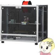 [予約]【受注後手配】 MUTOH デスクトップモデル 3Dプリンタ MF-1100 Value3D MagiX
